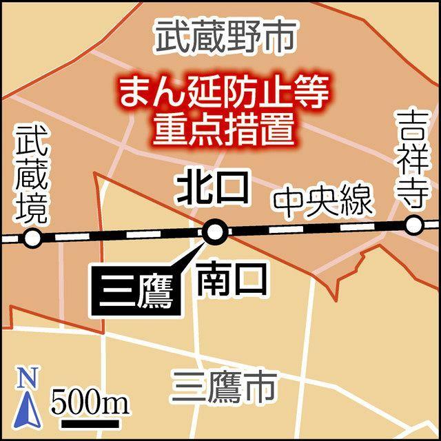 市 者 感染 武蔵野 コロナ [教職員向け]新型コロナウイルス感染症への対応について