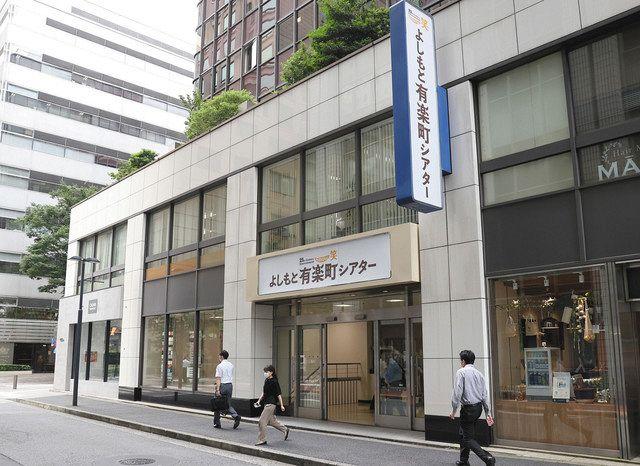 有楽町に吉本劇場 「働く大人」客層に 売りはトークライブ:東京新聞 ...
