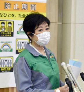小池知事「マンボウって言葉、東京では使ってません」 突然の発言に職員は…