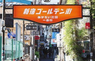 コロナ禍、心の距離は「密に」 新宿ゴールデン街で歴史的共闘 2つの商店街が看板統一