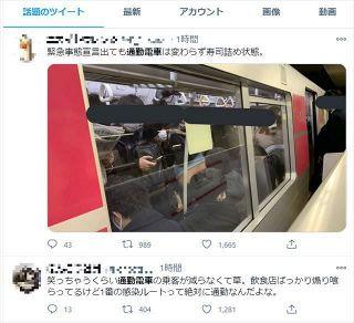 緊急事態初日に「通勤電車」がTwitterのトレンド入り 寿司詰め状態に嘆きの声
