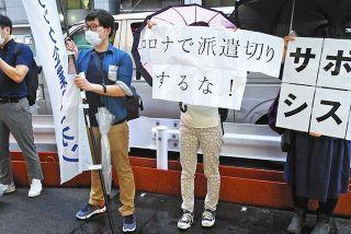 「『死ね』と言われているようなもの」 雇い止めの非正規社員らが抗議行動