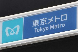 白杖の男性が転落し死亡 ホームドアは来年2月に稼働予定 東京メトロ東陽町駅