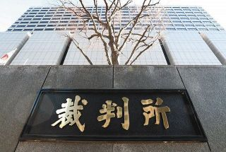 一橋大生の同性愛暴露訴訟 裁判長「アウティングは許されない行為」 遺族の請求は棄却 東京高裁