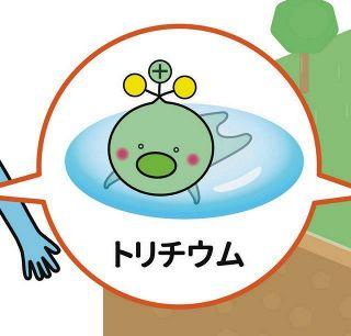 「トリチウム」がゆるキャラに? 復興庁「親しみやすいように」原発汚染処理水の安全PR