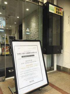 新宿区、期限前にネットカフェ難民をホテル退出させる
