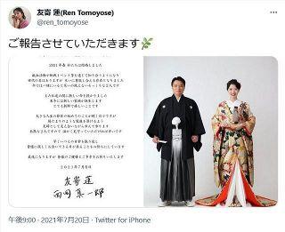 小金井市長がタレントの友寄蓮さんと結婚 26歳差