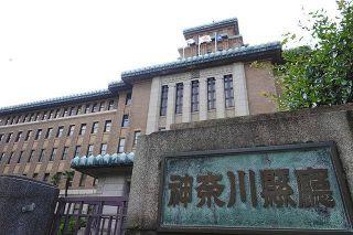 <新型コロナ>神奈川県では過去最多254人感染 70、80代の3人死亡 病院などでクラスター