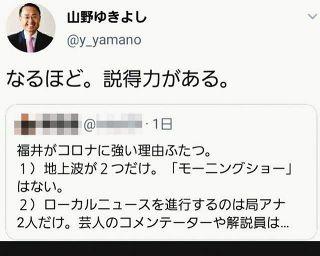 福井にコロナ感染者が少ないのは「モーニングショー」ないから? 山野之義・金沢市長が「説得力ある」とリツイート