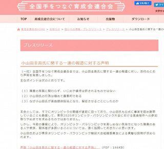 障害者団体「強く抗議」 小山田圭吾さんのいじめ加害で声明 組織委員会に「重い説明責任」