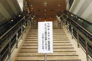 茨城・神栖市のホテルでは「バブル」形骸化、感染リスク懸念 五輪選手が外出、一般客エリアで談笑も