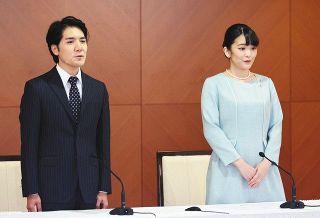 小室眞子さん「根拠ない批判、私との結婚を諦めれば…」圭さんに感謝 質問に文書で回答