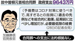 中曽根元首相の合同葬、予備費9600万円は「必要最低限」?  政府支出に法的根拠なし