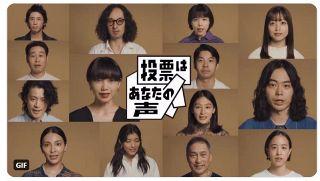 菅田将暉さん、二階堂ふみさんらが衆院選の投票呼び掛け「#わたしも投票します」