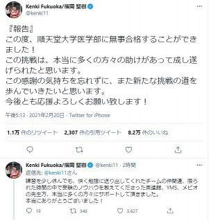 ラグビーの福岡堅樹選手 順天堂大医学部に合格と報告「多くの方々の助けがあって成し遂げられた」