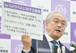 Go To トラベル「一時中断を」 東京都医師会長が強く訴え 新型コロナ感染者急増で