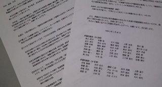 【全文】夫婦別姓反対を求める丸川大臣ら自民議員の文書、議員50人の一覧