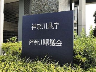 神奈川で過去2番目に多い208人感染 3日連続200人超 川崎市立高津高校で臨時休校