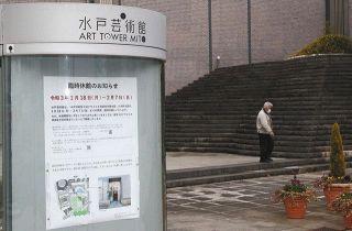 茨城県独自の緊急事態宣言をきょう発令 市町村施設でも利用制限広がる