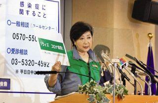 東京都、小池知事会見録を密かに改変 「アクリル板ですき焼き」発言も削除