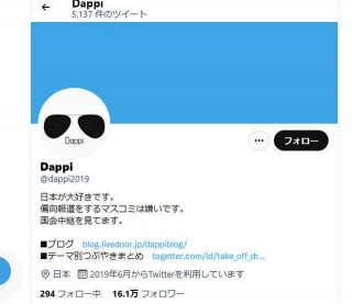 野党攻撃ツイッター「Dappi」が自民党と取引⁉ 正体はIT企業 ネット工作まん延か