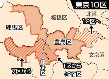 私の選挙区はどこ? 区部(下):東京(衆院選2017):東京新聞(TOKYO Web)