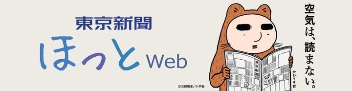 東京新聞ほっとWeb