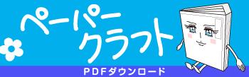 チョウカンヌ ペーパークラフト PDFダウンロード
