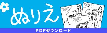 チョウカンヌ ぬりえ PDFダウンロード