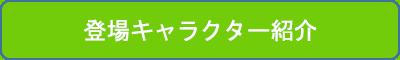 登場キャラクター紹介
