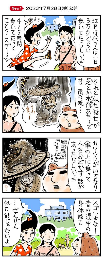 4コマ漫画『かわうそセブン』