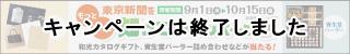 東京新聞をもっともっと知って!キャンペーン