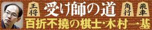 受け師の道 百折不撓の棋士・木村一基